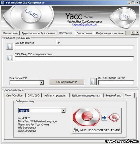 yacc 0.4.0.3